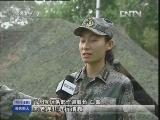 《军事报道》 20120714