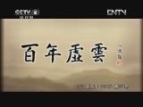 百年虚云(第五集)