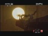 《探索·发现》 20120716 中华龙(四):龙的演变(上)