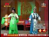 《凤箫情》 第七场 母子会面 看戏 - 厦门卫视 00:21:55