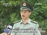 《军事报道》 20120716