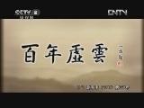 百年虚云(第十集)