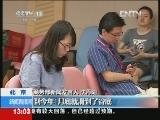 [视频]13点新闻直播间_20120717