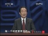 《百家讲坛》 20120719 大故宫 第二部 (九)养心三希