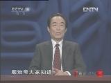 《百家讲坛》 20120720 大故宫 第二部 (十) 养心挽歌