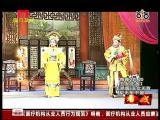 《琴珠怨》 第一场 生龙种 看戏 - 厦门卫视 00:10:24
