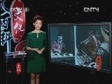 《文化大百科》 20120721 鄂伦春族