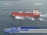 [视频]中国海军第十二批护航编队开始独立护航