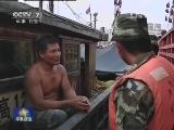 """[视频]军警民合力抗击热带风暴""""韦森特"""""""