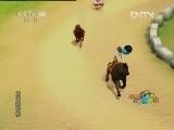 逍遥游世界10 田忌赛马 动画大放映学龄前版 20120725
