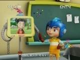 逍遥游世界12 该砸还得砸 动画大放映学龄前版 20120725