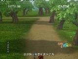 逍遥游世界9 闻鸡起舞 动画大放映学龄前版 20120725