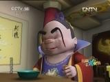 逍遥游世界15 追星族 动画大放映学龄前版 20120726