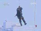 《军事纪实》 20120727 中国印尼反恐联合训练纪实(下)
