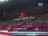 [体操]男子体操预赛今日开赛 中国队首先出场