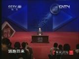 《百家讲坛》 20120730 大故宫[第二部] (二十)慈禧西逃