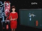 《文化大百科》 20120730 小提琴协奏曲《梁祝》