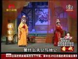 《深宫怨》 第一场 以桃代李 看戏 - 厦门卫视 00:20:21
