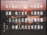 《2012暑假经典电影》 20120729 洪湖赤卫队 1/2