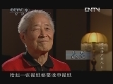 《老上海广告人》第六集 庞亦鹏 00:23:53