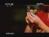 《茶叶之路》 20120731 第二十二集 修水传奇茶