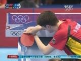 [乒乓球]张继科战胜奥恰洛夫 挺进乒乓球决赛