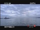 《探索·发现》 20120801 中华龙(十二):龙的国度