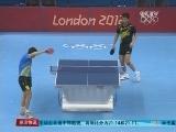 [乒乓球]张继科战胜王皓 夺得乒乓球男单金牌
