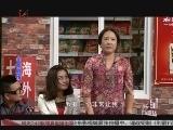 《本山快乐营》 20120803 两只老虎  2/2