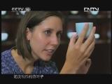 《茶叶之路》 20120805 第二十八集 茗香一握