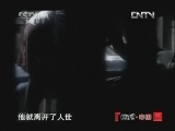 《地理中国》 20120805 暑期特别节目《地球家园》——夜色精灵