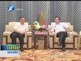 [河南新闻联播]郭庚茂会见中国建材集团中国医药集团董事长宋志平(0805)