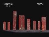 《文化大百科》 20120807 昌化鸡血石