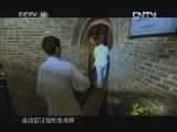 《茶叶之路》 20120808 第三十一集 我的青花(下)