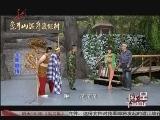 《本山快乐营》 20120808 姐只是个传说
