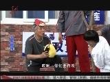 《本山快乐营》 20120809 被你征服 2/2