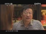 《茶叶之路》 20120812 第三十五集 江湖汉口