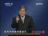 《百家讲坛(亚洲版)》 20120813 春秋五霸(七)襄公图霸