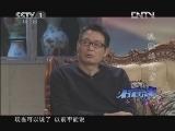 《小崔说事》 20120814 孤独的笔者
