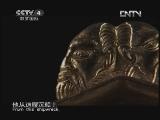 《探索·发现(亚洲版)》 20120814 黑石号密码 下集