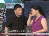 《本山快乐营》 20120814 为爱丢钱包 2/2