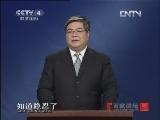 《百家讲坛(亚洲版)》 20120816 春秋五霸(十)重耳返国
