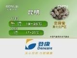 《农业气象》_20120817_06:00