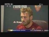 <a href=http://sports.cntv.cn/20120822/102008.shtml target=_blank>[意甲]拒绝曼城 德罗西继续留守罗马</a>