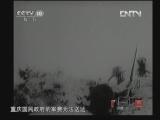 《探索·发现》 20120822 李自成宝藏之谜(三)