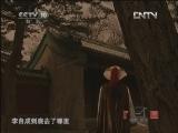 《探索·发现》 20120823 李自成宝藏之谜(四)