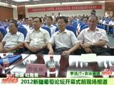 新疆葡萄论坛开幕式前现场报道