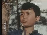 《经典电影》 20120823 《闪闪的红星》