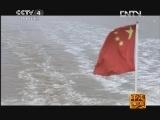 《走遍中国》 20120824 中国古镇(5)石浦:海钓天堂