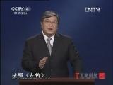 《百家讲坛(亚洲版)》 20120828 春秋五霸(十八)夏姬之乱
